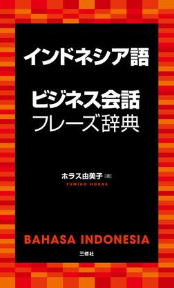 インドネシア語ビジネス会話フレーズ辞典-電子書籍