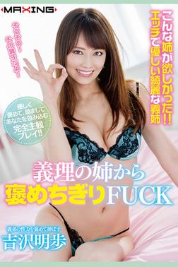 【巨乳】義理の姉から褒めちぎりFUCK / 吉沢明歩-電子書籍