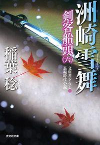 洲崎雪舞~剣客船頭(六)~