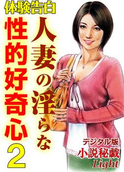 【体験告白】人妻の淫らな性的好奇心02-電子書籍
