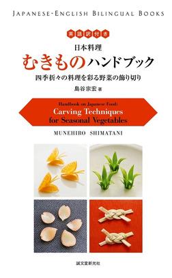 英語訳付き 日本料理 むきものハンドブック Handbook on Japanese Food-電子書籍