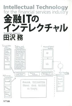 金融ITのインテレクチャル-電子書籍
