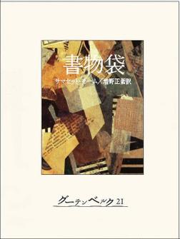 書物袋-電子書籍