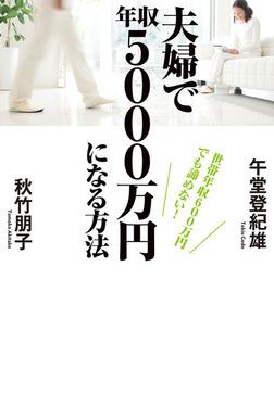 世帯年収600万円でも諦めない! 夫婦で年収5000万円になる方法-電子書籍