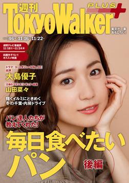 週刊 東京ウォーカー+ 2017年No.46 (11月15日発行)-電子書籍