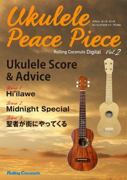 ウクレレ・ピース・ピース ローリングココナッツ・デジタル Vol.2-電子書籍