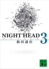 NIGHT HEAD 3