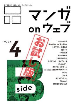 マンガ on ウェブ第4号 side-B 無料お試し版-電子書籍
