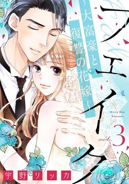 フェイク~大富豪と復讐の花嫁~(3)-電子書籍