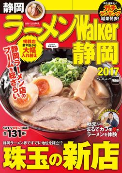 ラーメンWalker静岡2017-電子書籍