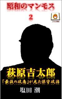 昭和のマンモス2 萩原吉太郎 「最後の政商」が見た保守政治