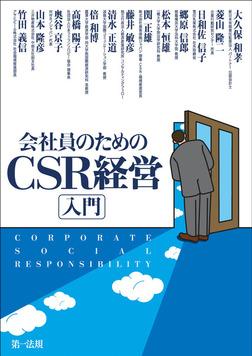 会社員のためのCSR経営入門-電子書籍