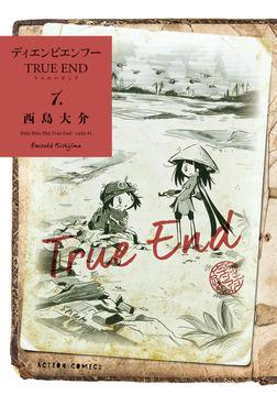 ディエンビエンフー TRUE END-電子書籍