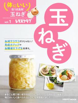 体にいい安うま食材vol.1玉ねぎ-電子書籍
