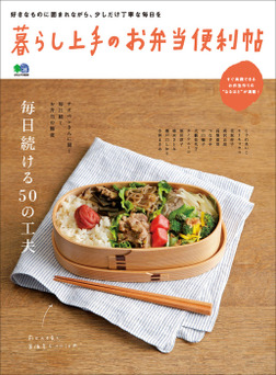 暮らし上手のお弁当便利帖-電子書籍