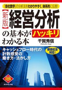 〔新版〕経営分析の基本がハッキリわかる本