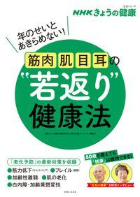 "NHKきょうの健康 筋肉・肌・目・耳の""若返り""健康法"