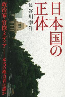 日本国の正体 政治家・官僚・メディア-本当の権力者は誰か-電子書籍