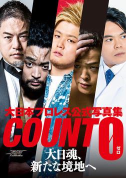 大日本プロレス 公式写真集 『COUNT 0(ゼロ)』-電子書籍