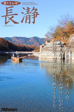 遊々さんぽ 「長瀞」-電子書籍