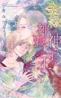 金緑の神子と神殺しの王 (2)