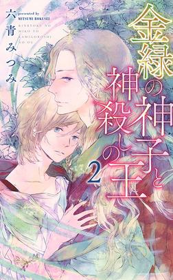 金緑の神子と神殺しの王 (2)-電子書籍
