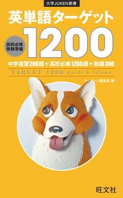 英単語ターゲット1200(音声DL付)-電子書籍