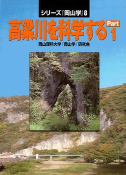 高梁川を科学するPart1-電子書籍