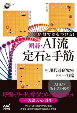 序盤で差をつける! 囲碁・AI流定石と手筋-電子書籍