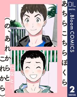 【単話売】あちらこちらぼくら(の、あれからとこれから) 2-電子書籍