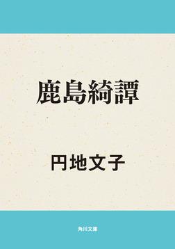 鹿島綺譚-電子書籍