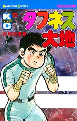 タフネス大地(6)-電子書籍