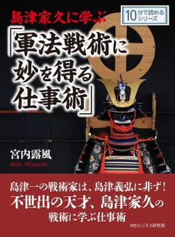 島津家久に学ぶ「軍法戦術に妙を得る仕事術」-電子書籍