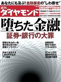 週刊ダイヤモンド 12年9月8日号