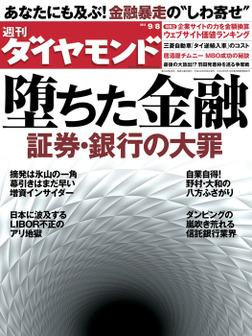 週刊ダイヤモンド 12年9月8日号-電子書籍