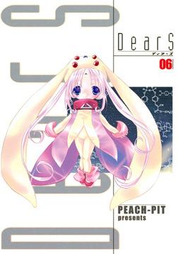DearS 06-電子書籍
