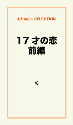 17才の恋 前編-電子書籍