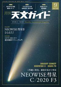 天文ガイド2020年9月号
