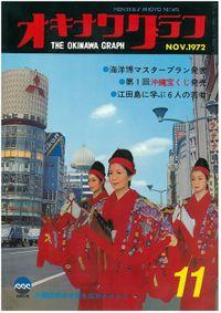オキナワグラフ 1972年11月号 戦後沖縄の歴史とともに歩み続ける写真誌