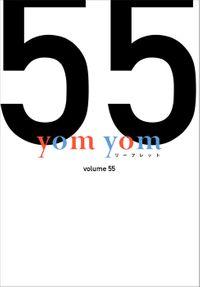 yom yomリーフレット vol.55