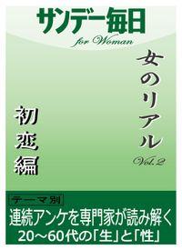 女のリアルvol.2 初恋編