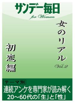 女のリアルvol.2 初恋編-電子書籍