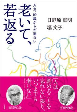 老いて、若返る~人生、90歳からが面白い~-電子書籍