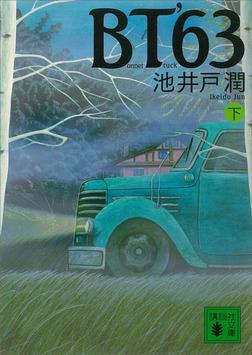 BT'63(下)-電子書籍