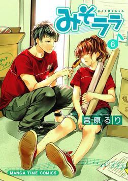 みそララ 6巻-電子書籍