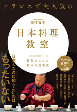 フランスで大人気の日本料理教室-電子書籍