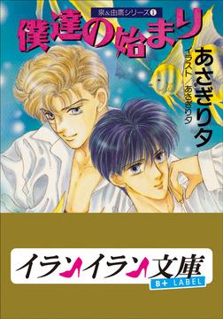 B+ LABEL 泉&由鷹シリーズ1 僕達の始まり-電子書籍