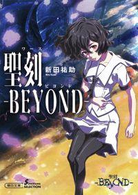 聖刻-BEYOND-(朝日文庫ソノラマセレクション)