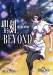聖刻-BEYOND-