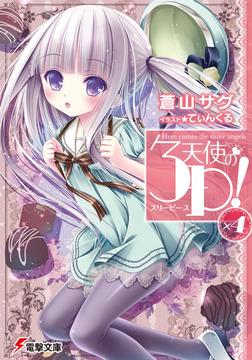 天使の3P!×4-電子書籍